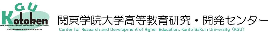 関東学院大学高等教育研究・開発センター